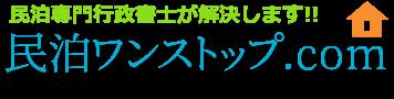 民泊ワンストップ.comは大阪市内を中心に、民泊専門のヤマウチ法務事務所が運営するサイトです。